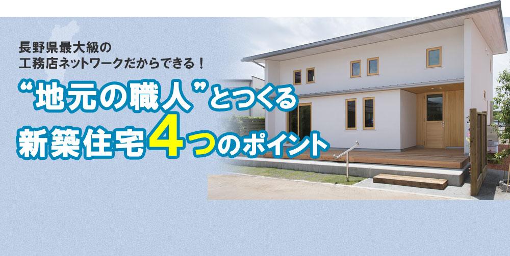 """長野県最大級の工務店ネットワークだからできる!""""地元の職人""""とつくる新築住宅4つのポイント"""