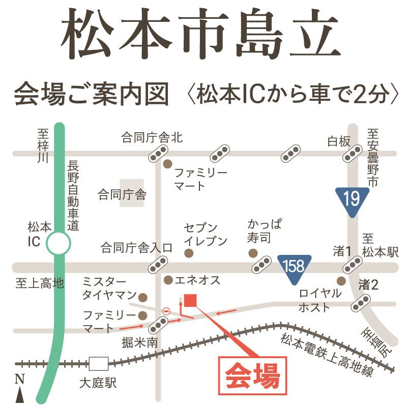 住まい工房完成見学会(松本市)