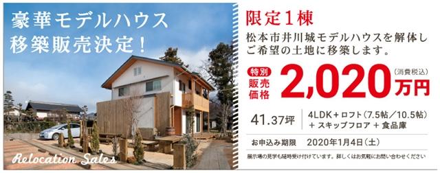 住まい工房 モデルハウス移築販売