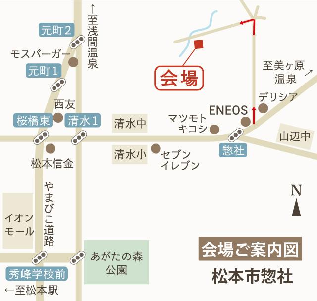 住まい工房完成見学会地図(松本市惣社)