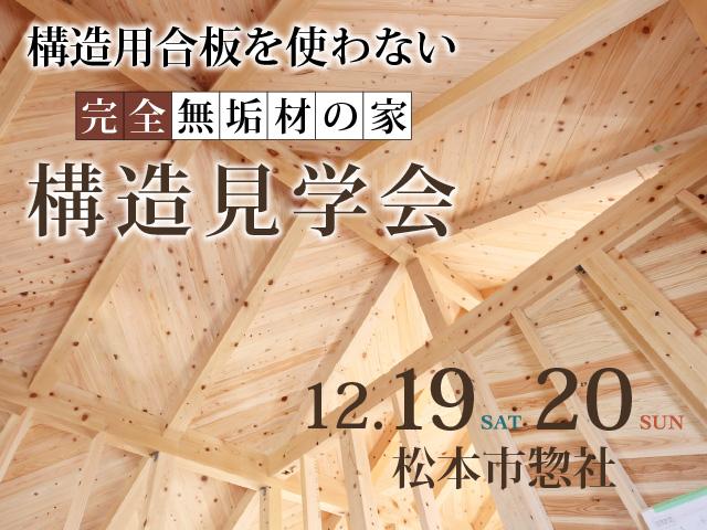 松本市構造見学会