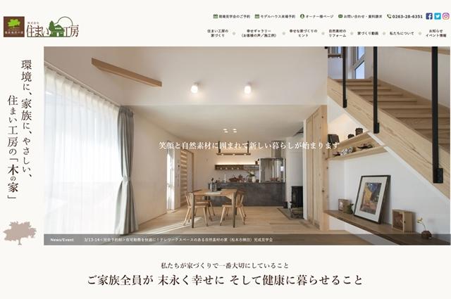 松本市の工務店住まい工房のホームページ