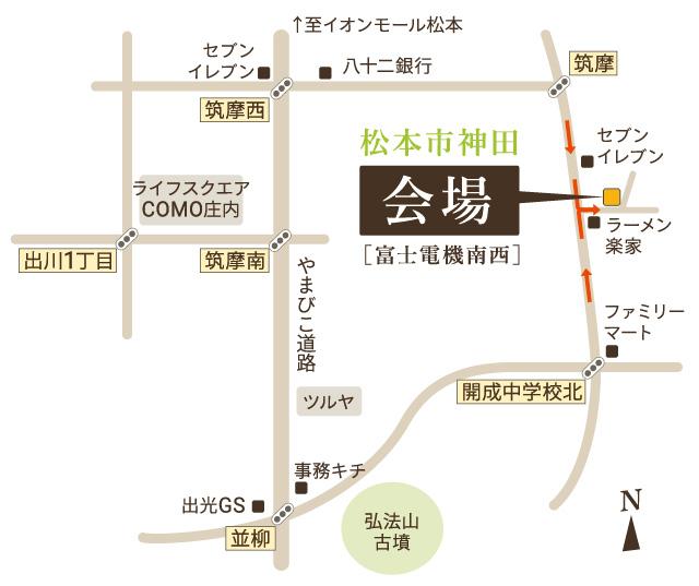 松本市完成見学会地図